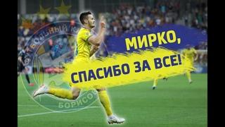 Мирко, спасибо за все!