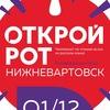 Открой Рот. Нижневартовск