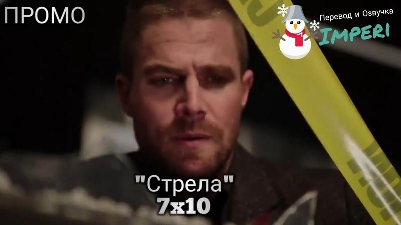 Стрела 7 сезон 10 серия / Arrow 7x10 / Русское промо