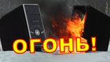 Корпус zalman Z1 NEO загорелся обзор и тест (fire test)