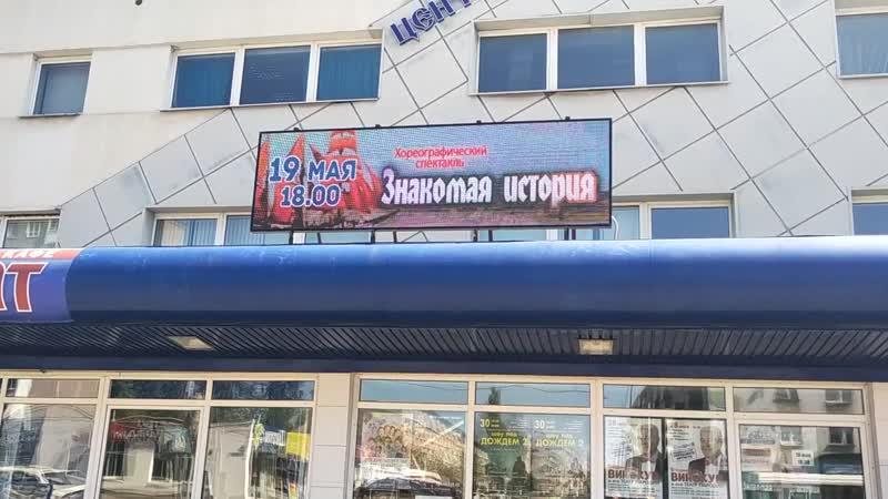 ЦК Полоцк светодиодный экран