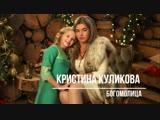 Кристина Куликова - Богомолица видеоролик