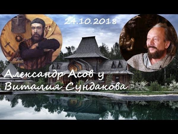 Александр Асов у Виталия Сундакова