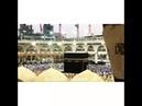 Помнишь такой же Звук призыва на намаз в Мекке аль Харам Азан камат