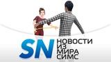 #SIMSNEWS | Карьера стилиста и инструмент ландшафта скоро в The Sims 4!