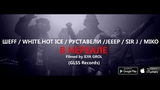 SIR J РУСТАВЕЛИ WHITE HOT ICE ШЕFF JEEEP - В НЕРЕАЛЕ (MIKO PRODUCTION)