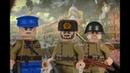 LEGO WWII United BricksЛЕГО советские солдаты