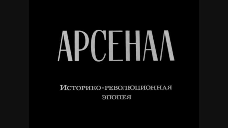Арсенал (1928). СССР. Хф. История, революция, гражданская война, интервенция.