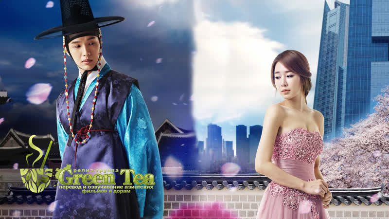 GREEN TEA Мужина королевы Ин Хён e09
