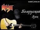 Возьми Моё Сердце На Белорусском Языке