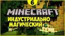 ЗАПУСК БУРОВОЙ УСТАНОВКИ ► minecraft индустриально магический 6