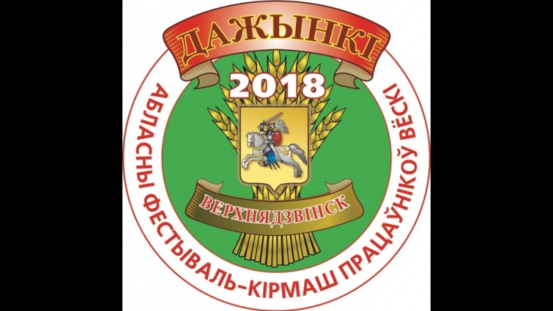 Дожинки 2018 г.Верхнедвинск