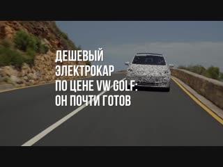 Volkswagen I.D.Neo