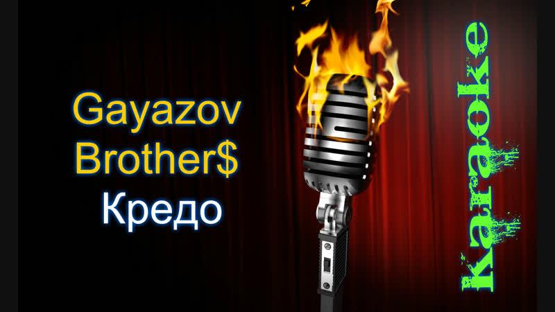Gayazov Brother$ - Кредо ( караоке )