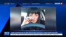 Новости на Россия 24 • Негодная Негодина: эротический танец в легинсах заинтересовал начальство МВД