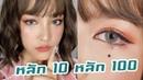 💕❤️Сладкий макияж с 10-значной основной косметикой