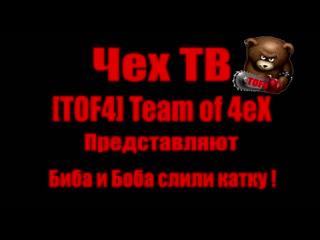 World of Tanks Чех ТВ Представляет БИБА И БОБА