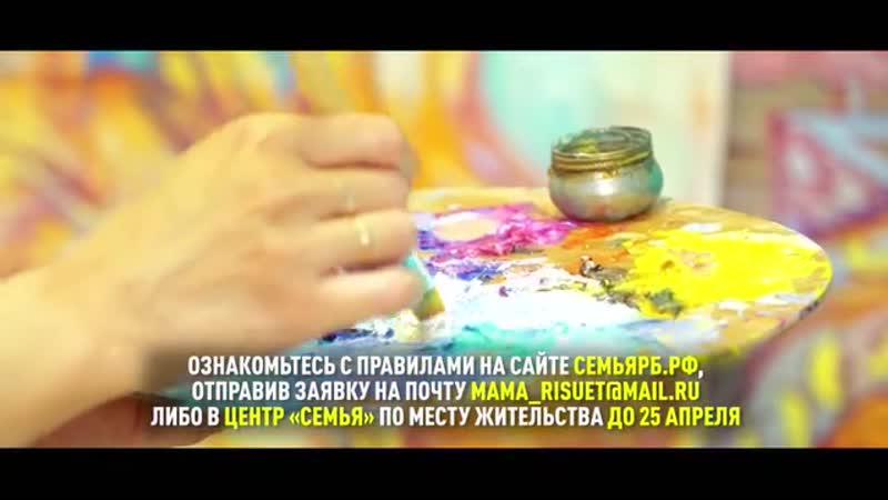 Промо Материнство Раскрывает Таланты mp4