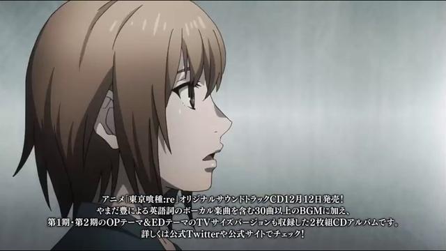 Токийский гуль (четвертый сезон) 2 серия русская озвучка