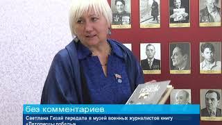 Светлана Гизай передала в музей военных журналистов книгу «Летописцы победы». 15 декабря 2018