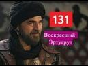 Воскресший Эртугрул 131 СЕРИЯ На русском дата премьеры