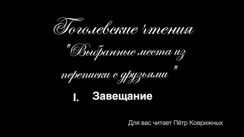 Н В Гоголь Выбранные места из переписки с друзьями Часть вторая Завещание