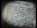 Раннее творчество Горького (М.Горький) 1977 перекодирован