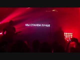 Сансара - Мы станем лучше (Мумий Тролль Music bar, 01.12.18г.)