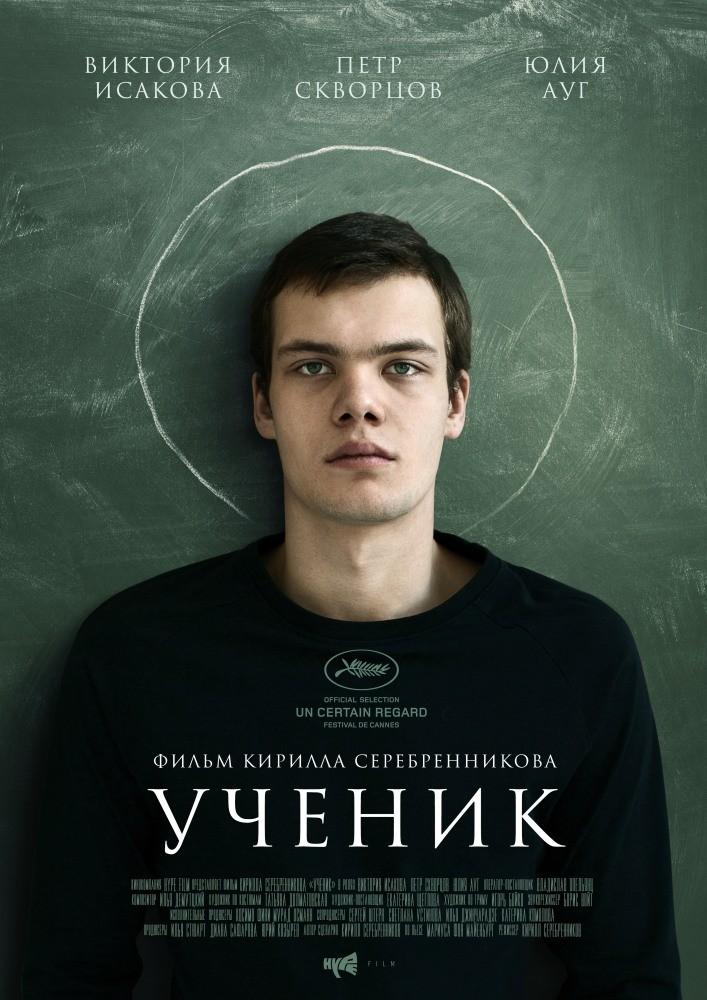 Афиша Иркутск Кино в Квадрате / Ученик