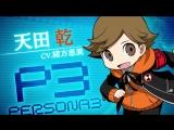 11/29発売!!【PQ2】天田乾(CV.緒方恵美