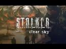 S.T.A.L.K.E.R.: Чистое небо (Стрим)