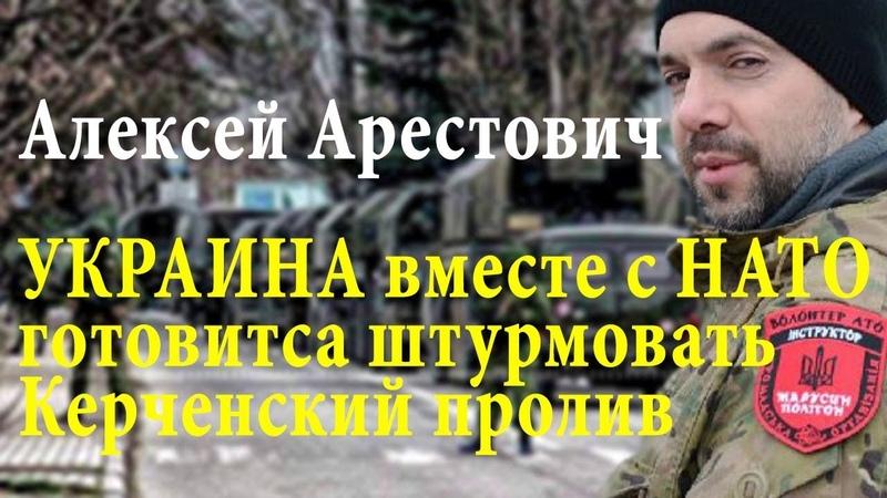 Алексей Арестович - Украина, вместе с НАТО, готовятса к проходу Керченского пролива