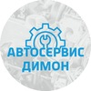АВТОСЕРВИС ЧЕРЕПОВЕЦ / РЕМОНТ АВТО /АВТОЗАПЧАСТИ