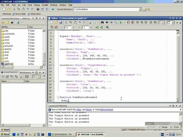 Создание GUI приложений в MATLAB Часть 2