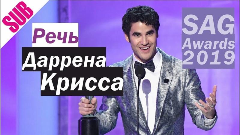 Речь Даррена Крисса на премии Гильдии Киноактеров