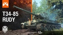 WoTBlitz: Т-34-85 Rudy Pay to Win