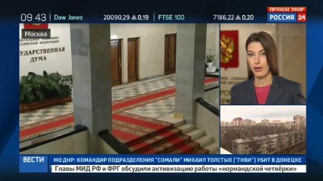 Новости на Россия 24 • Профильный комитет рекомендовал Думе принять поправки о бессрочной приватизации жилья