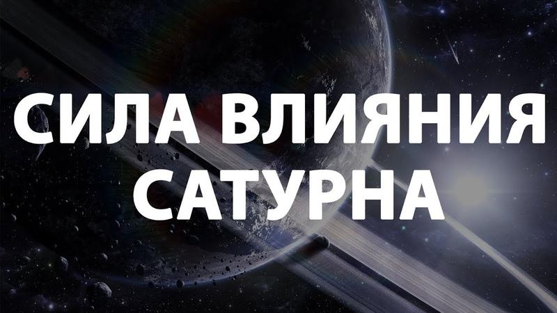 Академия Ведической Астрологии Сила влияния Сатурна