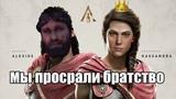 Assassin's creed Odyssey - мы просрали братство