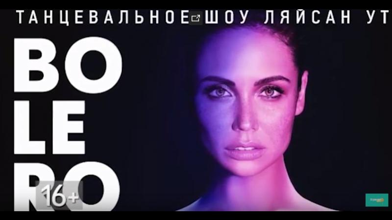 Танцевальное шоу Bolero с Ляйсан Утяшевой. Концерт Александра Розембаума. Афиша Ярославля