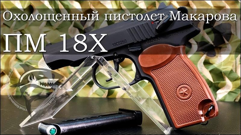 Новинка! Охолощенный пистолет Макарова ПМ 18Х (П-М18ТС) СХП