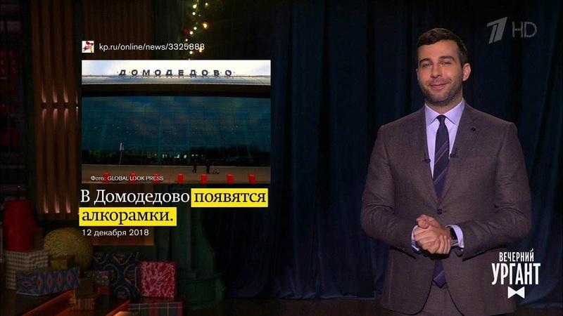 Вечерний Ургант. Новости. 14.12.2018