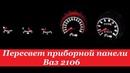 COMFORT LIGHT Пересвет/тюнинг приборных панелей. Ваз 2106