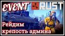 Event Рейдим админскую крепость ~RUST~