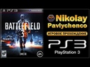 Battlefield 3 Поле битвы 3 Прохождегние игр PS3