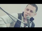 Павел Павлецов 2018 - ЗОЖ (акустика)