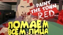 DENISTO РАЗНЕС БАР И ПОДРАЛСЯ С ПИРАТАМИ►PAINT THE TOWN RED►What is it