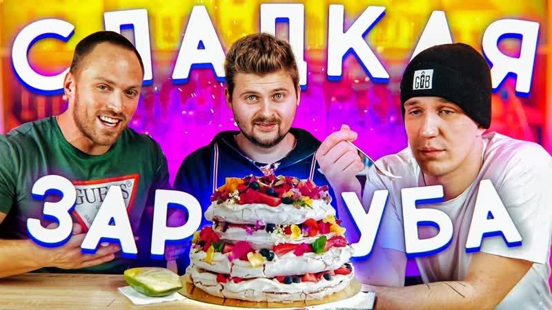 Макс Брандт Сладкая заруба _ Масленников против Столярова _ cheese-cake.ru
