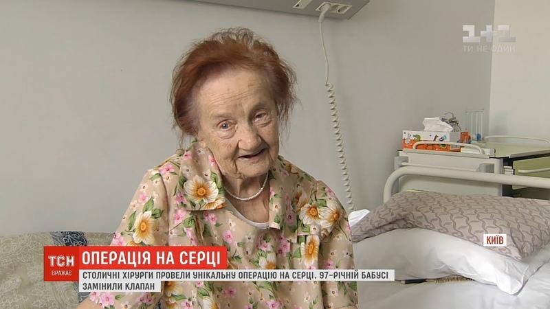 Унікальна операція столичні хірурги 97-річній бабусі замінили клапан на серці