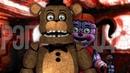 ТИК-ТАК - РЭП ФРЕДДИ / 5 Ночей С Фредди СЕСТРИНСКАЯ ЛОКАЦИЯ ПЕСНЯ Five Nights At Freddys